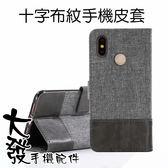 小米 8 手機殼 手機皮套 拼布十字紋牛皮磁扣套 皮夾式卡片手機套 側翻手機皮套 可立式手機套