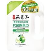 古寶無患子 香檸濃縮洗衣精-抗菌除臭力1800mlx8瓶 特惠組!
