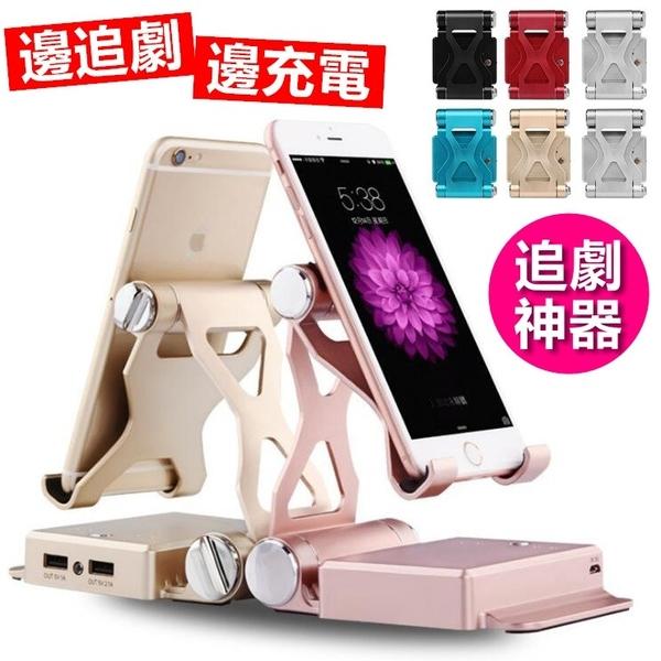 懶人支架手機支架 手機架 行動電源 多功能移動電源 10400毫安 變形金鋼 移動電源 充電寶【RS562】