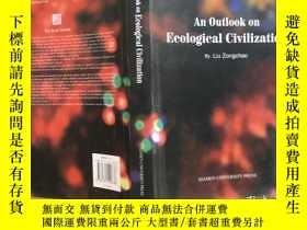 二手書博民逛書店An罕見outlook on ecological civili