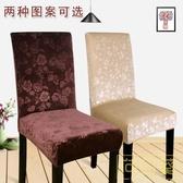 椅套 餐桌椅子套罩通用彈力酒店椅套家用連體餐椅套現代簡約凳子套布藝