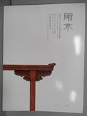 【書寶二手書T7/收藏_FJ1】中貿聖佳_斫木-明清家具專場_2019/6/7