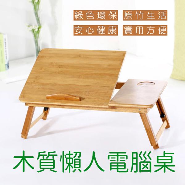 木質懶人電腦桌 大尺寸 楠竹多功能 折疊桌/升降桌/懶人桌/筆電桌/床上桌 【LT000】