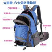 登山背包 大容量雙肩包旅行包女登山包男戶外休閑旅遊包徒步運動背包