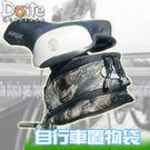 自行車包袋【DOITE】自行車置物袋.馬...