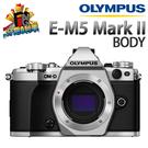 【24期0利率】申請送2千禮券+原電 OLYMPUS OM-D E-M5 Mark II ((銀色)) 單機身 元佑公司貨