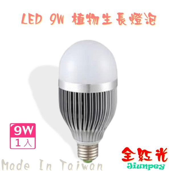 led植物生長燈哪裡買 LED 9W/9瓦 植物燈泡 led led植物栽培燈泡 -全紅光