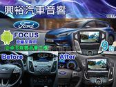 【專車專款】16年福特Focus專用9吋觸控螢幕安卓多媒體主機*藍芽+導航+安卓四合一*無碟四核心