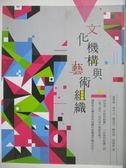 【書寶二手書T6/大學藝術傳播_YHF】文化機構與藝術組織_夏學理/等