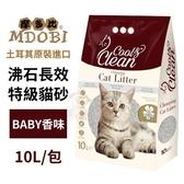 *KING WANG*MDOBI摩多比 沛緹麥司 沸石長效特級 baby香味貓砂 10L/包 有效清除異味、凝結不易鬆散