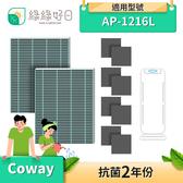 綠綠好日 副廠 兩年份濾網組 適用 Coway AP-1216 AP-1216L 濾網 Coway濾網