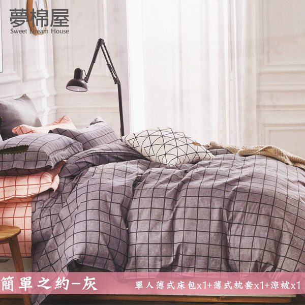 100%棉3.5尺單人薄式床包涼被三件組「簡單之約-灰」夢棉屋