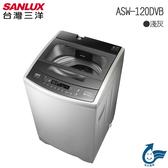 SANLUX台灣三洋 12kgDD直流變頻超音波單槽洗衣機 ASW-120DVB 含原廠配送及基本安裝