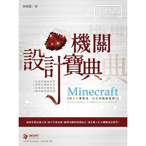 Minecraft機關設計寶典