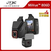 Mio MiVue 806D 雙鏡星光級 隱藏可調式鏡頭 WIFI GPS行車記錄器(贈32G高速記憶卡)