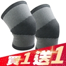 Yenzch 竹炭運動護膝 RM-101...