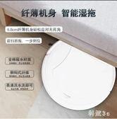 家用掃吸拖三合一掃地機器人吸塵器 aj9563『科炫3C』