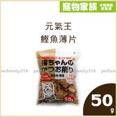 寵物家族-元氣王 鰹魚薄片 50g