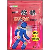 得力 一條根遠紅外線舒適貼布 10片/包◆德瑞健康家◆