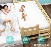 實木兒童床帶男孩小床單人床女孩公主床嬰兒加寬邊床拼接大床  圖拉斯3C百貨