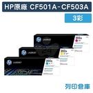 原廠碳粉匣 HP 3彩 CF501A/CF502A/CF503A/202A /適用 HP M254dn/M254dw/M254nw/M280nw/M281cdw