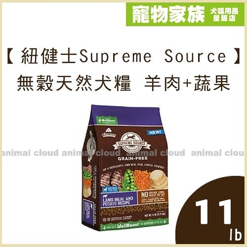 寵物家族-【紐健士Supreme Source】無穀天然犬糧 羊肉+蔬果11磅