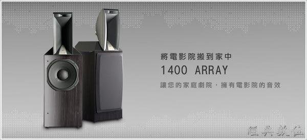 經典數位~JBL 家庭劇院組 落地式喇叭 1400 ARRAY