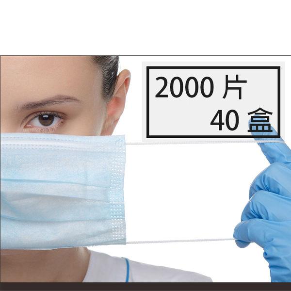 成人  經濟型藍色三層口罩    2000片 商業型  【外文盒*40盒】 南丁格爾 口罩專家