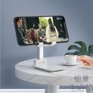 手機支架折疊便攜桌面支撐座可調節升降萬能通用【極簡生活】