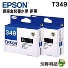 EPSON T349150 (T349) 兩黑 原廠墨水匣 盒裝 適用於WF-3721