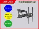 電視壁掛架 LCD液晶AW-L40A/電漿..電視吊架.喇叭吊架.台製(保固2年)