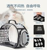 貓包透明包寵物背包貓咪外出便攜包出門貓籠狗狗用品寵物包【宅貓醬】