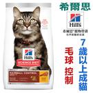◆MIX米克斯◆美國希爾思Hills.15.5磅(7.03kg) -7歲以上成貓毛球控制 -雞肉特調食譜 8877 貓飼料