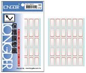 【龍德 LONGDER】 LD-3031 紅框 保護膜標籤 240P