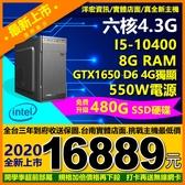 【16889元】3D遊戲最順暢全新INTELI5+DDR6 4G獨顯高階六核4.3G/480G SSD/8G主機洋宏資訊