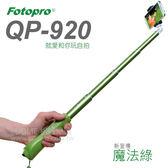 FOTOPRO 富圖寶 QP-920 藍芽自拍棒 魔法綠 附 SJ-85 手機夾 (免運 湧蓮公司貨) 就愛你自拍神器