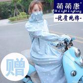 電動車防曬衣純棉女長款防紫外線全身騎車摩托車長袖披肩遮陽 黛尼時尚精品
