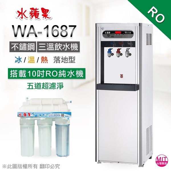 水蘋果居家淨水~優惠檔次~ 水蘋果 WA-1687 冰溫熱三溫飲水機(內置10英吋五道RO純水機)