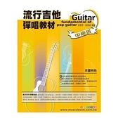 流行吉他彈唱教材(中級班)(六線譜簡譜樂譜適用吉他)