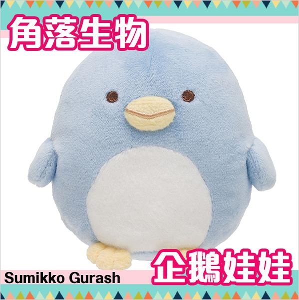 角落生物 手掌娃娃 玩偶 S號 企鵝 Sumikko Gurash 日本正版 該該貝比日本精品 ☆