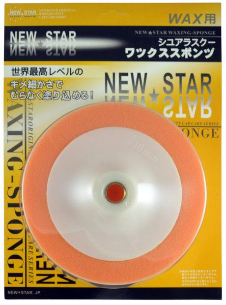 【NEW STAR】6吋打蠟機海綿輪(粗蠟專用)(不挑色)