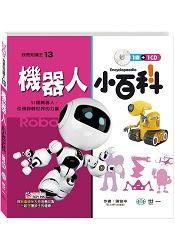 機器人小百科:附CD