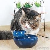 貓咪飲水機自動循環喂水器貓喝水過濾流動活水電動寵物用品飲水器 居樂坊生活