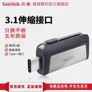 U盤/車載 type-c優盤32g手機u盤usb3.1小米5華為兩用u盤64g128G256g
