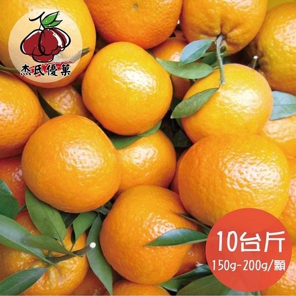 杰氏優果.桶柑10台斤(25號)(150-200g/顆)﹍愛食網