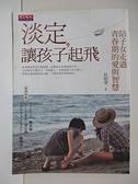 【書寶二手書T1/親子_BPJ】淡定讓孩子起飛-陪子女走過青春期的愛與智慧_杜昭瑩