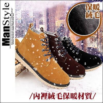 工程靴ManStyle潮流嚴選冬季保暖加絨韓棉鞋休閒男棉靴馬丁靴軍靴男麂皮皮鞋雪靴【09S0378】