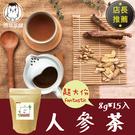 人蔘茶 (8gx15入/袋) 東洋蔘 人...