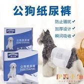 公狗尿不濕紙尿褲狗狗生理褲紙尿褲防騷擾寵物用品【倪醬小舖】