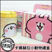 卡娜赫拉 小動物綜合口味禮盒 爆米花 造型餅乾 巧克力餅乾 焦糖牛奶 存錢筒 (2罐入) 甘仔店3C配件